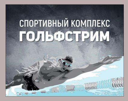 Спортивный комплекс с бассейном в Мурманске